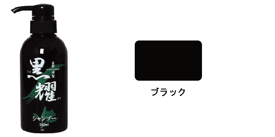 黒耀シャンプーQS-900