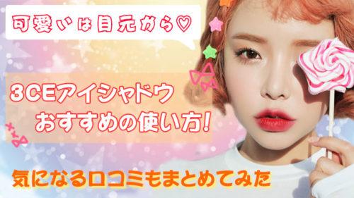 3CEアイシャドウまとめ_TOP