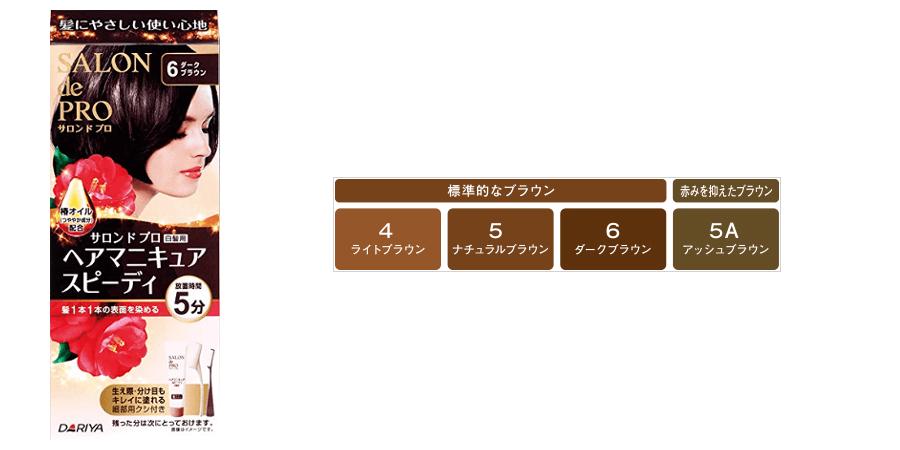 ヘアマニキュア スピーディ-900