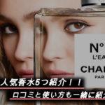 シャネルの香水で人気の商品を5つ紹介!簡単な使い方と口コミも一緒にまとめてみました!