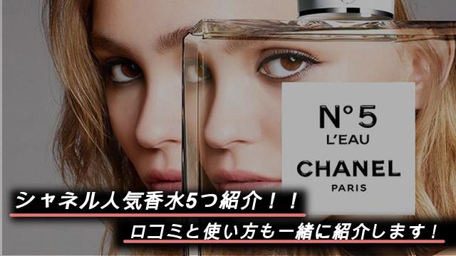 シャネルの香水で人気の商品を5つ紹介!簡単な使い方と口コミも一緒にまとめてみました! アイキャッチ画像