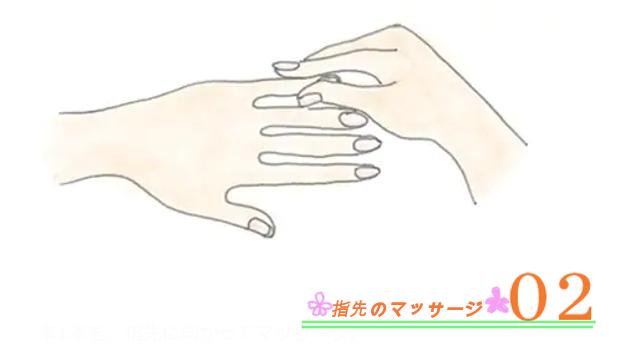 指先のマッサージ