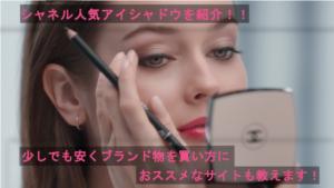 【シャネル】アイシャドウ人気色を紹介!単色&パレットの口コミと使い方も教えちゃいます! アイキャッチ画像