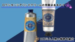 ロクシタンシアハンドクリームの口コミを調査!人気の香りを実際に使ってみて感じたことは… アイキャッチ画像