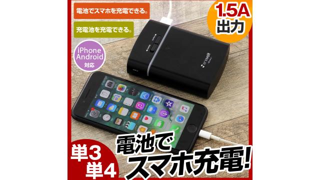 充電池式モバイルバッテリー