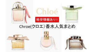 ノマドの口コミあり!クロエの人気香水8選♡格安で買える方法もご紹介♪ アイキャッチ画像