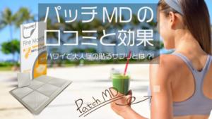 パッチMDの口コミと効果を紹介!日本でも購入可能な貼るサプリ♡ アイキャッチ画像