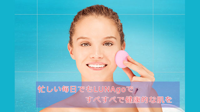 LUNA goの口コミは本当?本音のレビューとニキビ肌への効果をガチ調査 アイキャッチ画像