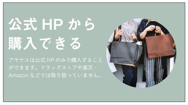 公式HPから購入可能