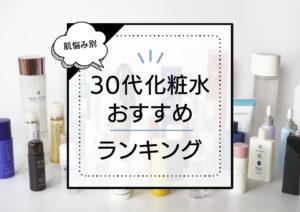 30代におすすめの化粧水27選!乾燥やシミ・くすみ、大人ニキビなど年齢を感じ始めた肌に口コミ高評価ランキング アイキャッチ画像