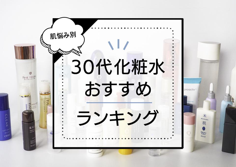 30代からのおすすめ化粧水27選。乾燥やシミ・くすみ、大人ニキビなど年齢を感じ始めた肌に口コミ高評価ランキング アイキャッチ画像