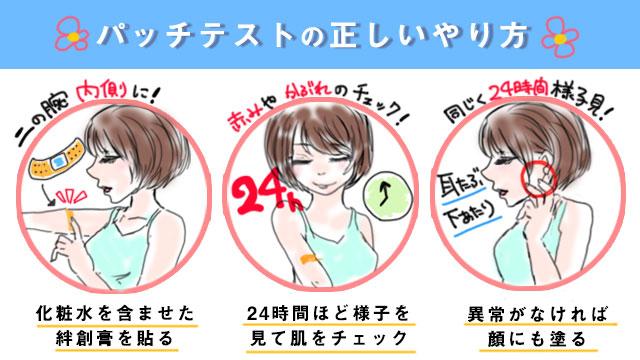 敏感肌パッチテストの正しいやり方