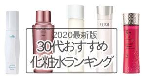 30代におすすめ化粧水ランキング29選!プチプラからデパコスまで年齢肌に効果のある人気アイテムを厳選! アイキャッチ画像