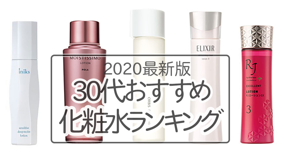 30代におすすめの化粧水30選!エイジングケアに特化した優秀化粧水を肌悩み別でご紹介。 アイキャッチ画像