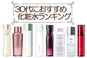 30代におすすめ化粧水ランキング29選!プチプラ~デパコスまで年齢肌に効果のあるアイテムを厳選! アイキャッチ画像