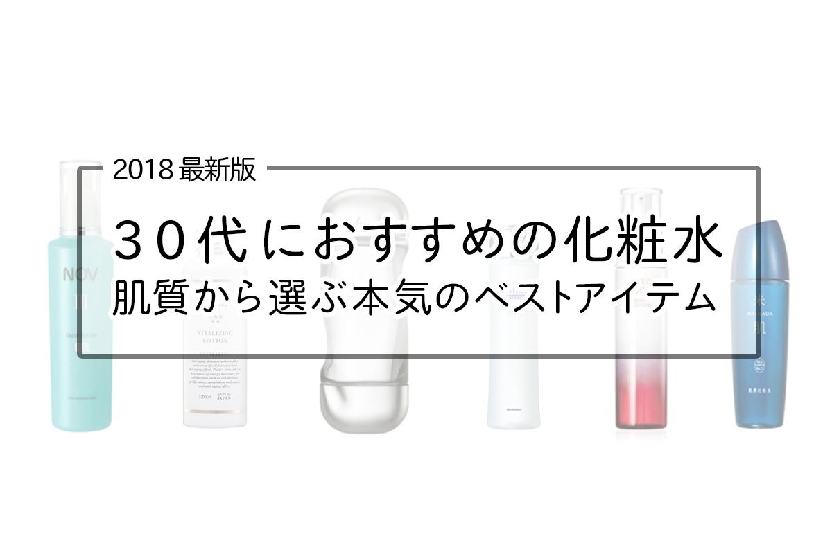 30代おすすめ化粧水14選!美白・乾燥・大人ニキビを美肌に導くランキング