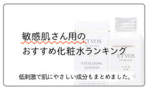 敏感肌におすすめ化粧水ランキング16選!低刺激高保湿◎口コミ評判も アイキャッチ画像