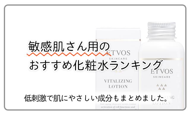 敏感肌のおすすめ化粧水♡低刺激で肌うるおうランキングTOP3 アイキャッチ画像