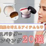フェイスパウダー人気ランキング20選!王道から美肌を叶える優秀商品をピックアップ♡ アイキャッチ画像