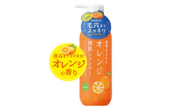 植物生まれのオレンジ地肌シャンプー