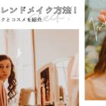 メイクアップ2018まとめ!今年人気のメイクアップ方法とコスメを紹介 アイキャッチ画像
