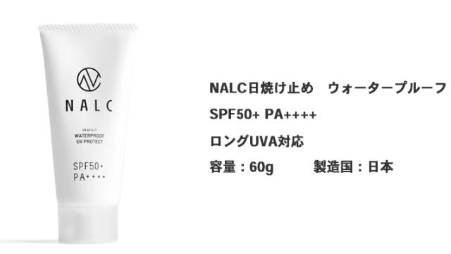 NALC パーフェクトUVプロテクト