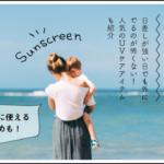 最強日焼け止めランキング!2019年おすすめのUVケアアイテムを紹介 アイキャッチ画像