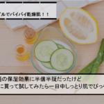 【メルヴィータ】アルガンオイルを使ってみた口コミと美肌への効果を本気で調査! アイキャッチ画像