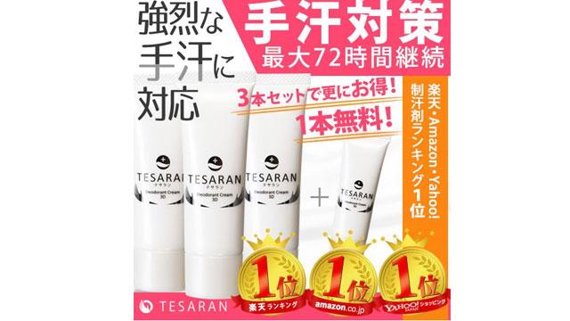 TESARAN(テサラン)