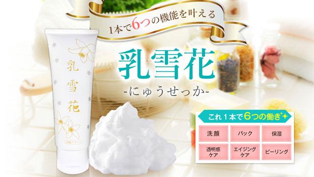 ヨーグルト洗顔クリーム乳雪花の商品