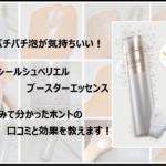 エリクシール導入美容液の口コミを実際に使って徹底調査!炭酸パチパチ泡で効果UP?
