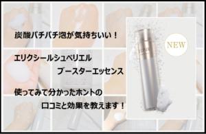 エリクシール導入美容液の口コミを実際に使って徹底調査!炭酸パチパチ泡で効果UP? アイキャッチ画像