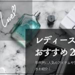 レディース香水おすすめ20選♡年代別に人気のアイテムや男ウケ抜群の香水を紹介!