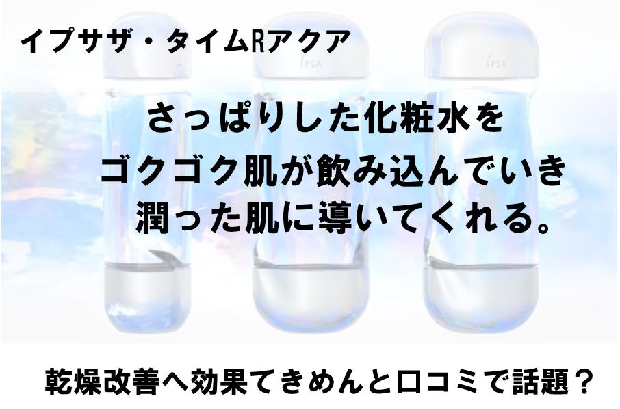 人気のザ・タイムRアクア化粧水の口コミをレビュー!保湿効果でNO乾燥肌! アイキャッチ画像