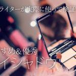 アイシャドウおすすめランキング16選!コスメ通の美容ライターが使用感を徹底解説! アイキャッチ画像
