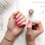 ネイルオイルのおすすめランキング♡プロは皆しってる秘密の美爪アイテム! アイキャッチ画像