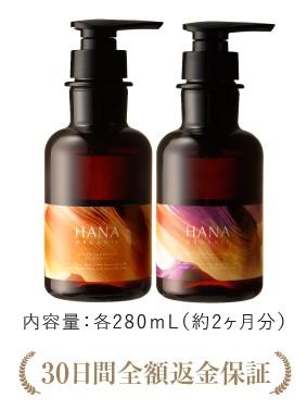 HANAオーガニック リセットシャンプー & 3WAYトリートメントパックの商品