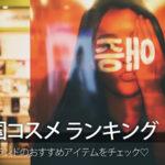 韓国コスメのおすすめランキング23選♡ジャンル別に選べる人気アイテムまとめ アイキャッチ画像