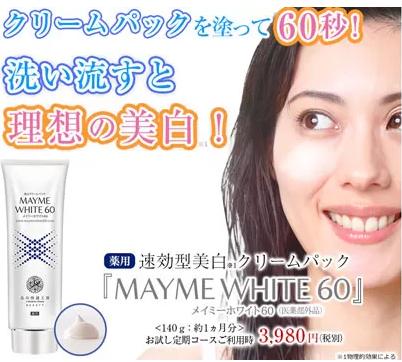 【薬用】MAYME WHITE 60(メイミーホワイト60)の商品