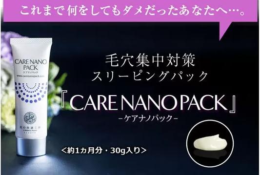 CARE NANO PACK-ケアナノパックの商品
