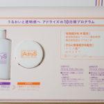 アドライズ化粧水&クリームの口コミや効果を紹介!美白と保湿の実力を検証してみました アイキャッチ画像