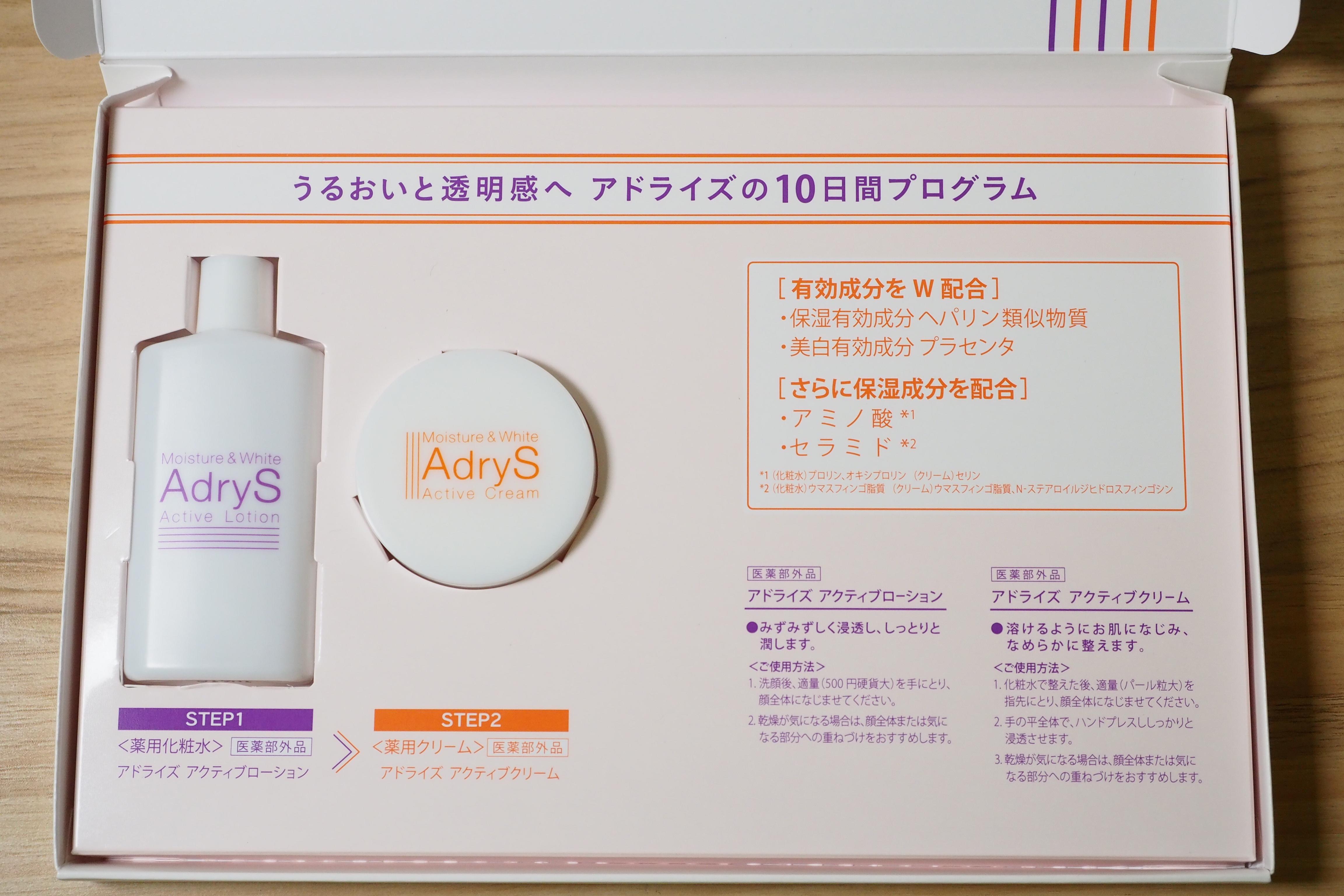 Adrys(アドライズ)化粧水とクリームの効果を徹底調査!成分解析と口コミ評価から美白&保湿の実力を検証! アイキャッチ画像