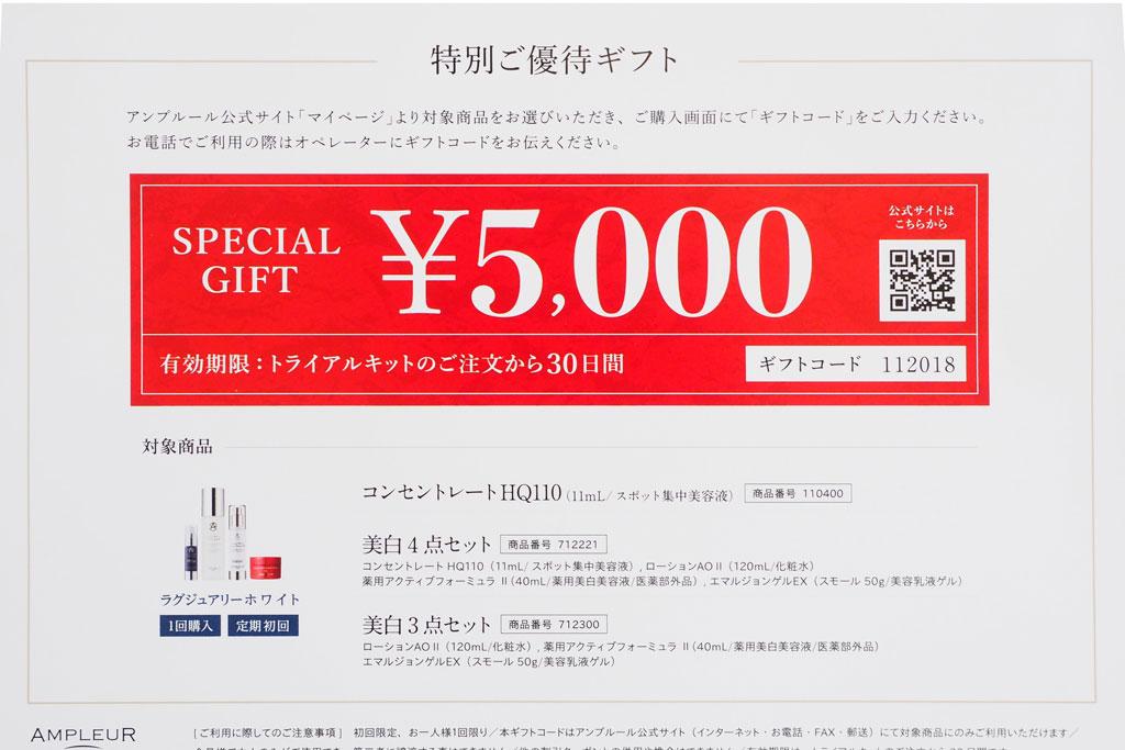 アンプルール5000円割引チケット