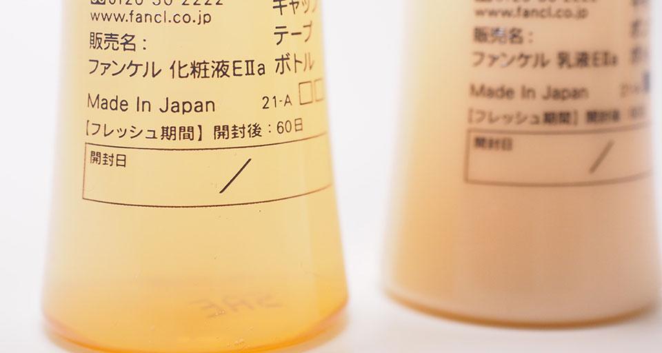 ファンケルボトルの使用開始記入欄の写真
