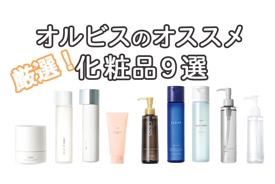 オルビスのおすすめ化粧水・クレンジング9選!口コミで人気の高い化粧品を専門家が徹底調査。 アイキャッチ画像