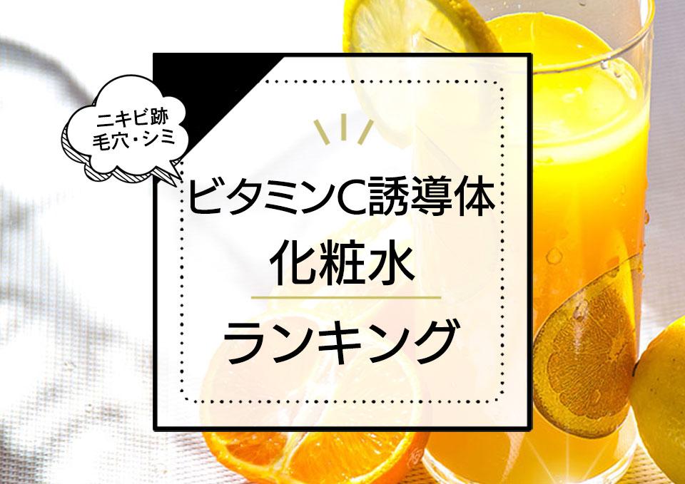 ビタミンC誘導体化粧水ランキング13選!プチプラ・おすすめ厳選 アイキャッチ画像