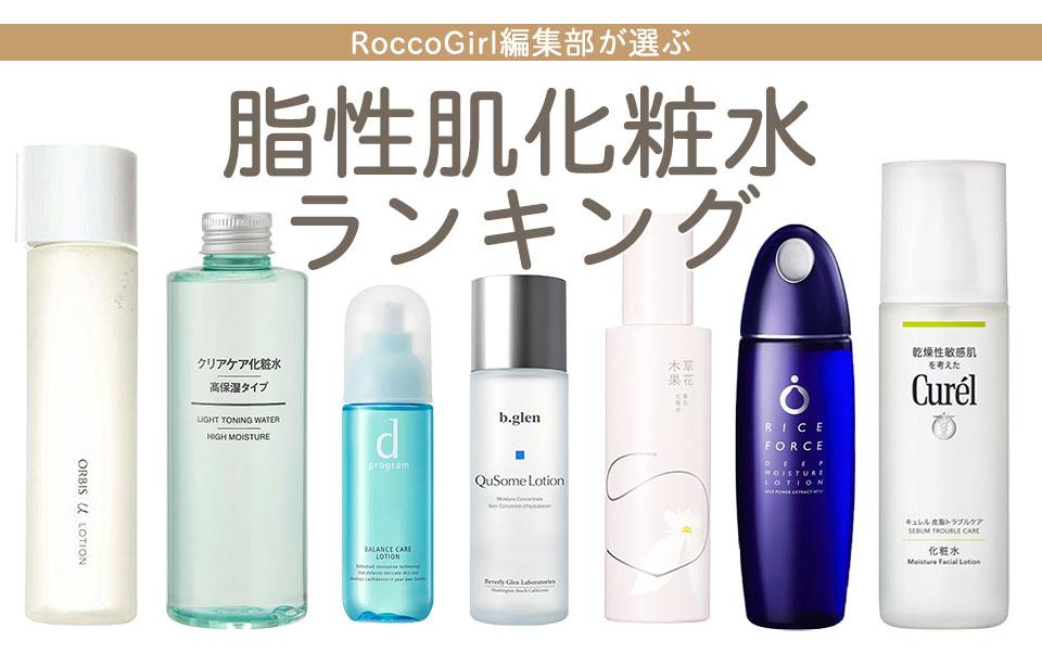 脂性肌におすすめの化粧水ランキング12選!ベタつかず保湿できるプチプラ~デパコスまで厳選 アイキャッチ画像