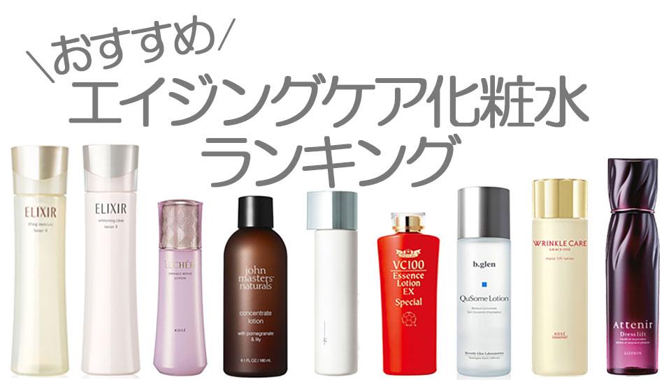 エイジングケア化粧水おすすめ11選。最新の人気ランキングを専門家がご紹介! アイキャッチ画像