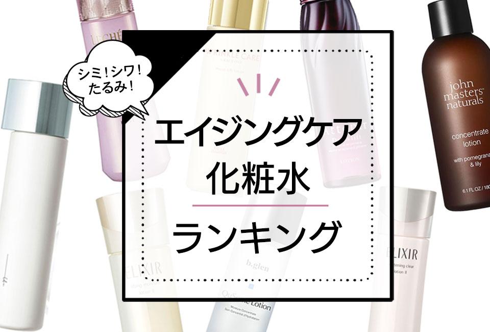 エイジングケア化粧水ランキング11選。年齢肌に効果を発揮するおすすめ化粧水を厳選。 アイキャッチ画像