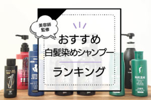 【美容師監修】白髪染めシャンプーおすすめランキング12選!口コミ人気と染毛テストで徹底比較! アイキャッチ画像